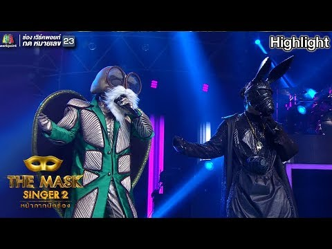 Thumbnail: Shape of You - หน้ากากเต่า ft.หน้ากากจิงโจ้ | THE MASK SINGER 2