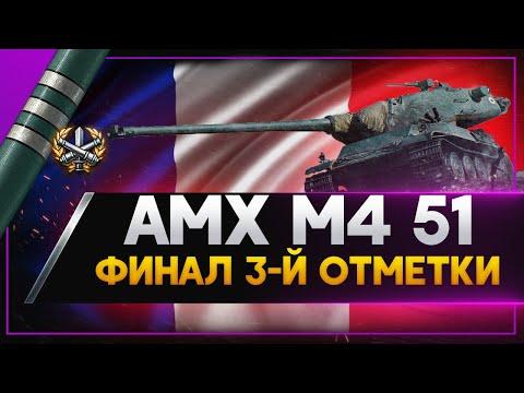 Видео: ФИНАЛ 3-Й ОТМЕТКИ НА AMX M4 51 . Стрим World of Tanks