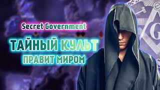 Тайное общество в АНГЛИИ Secret Government