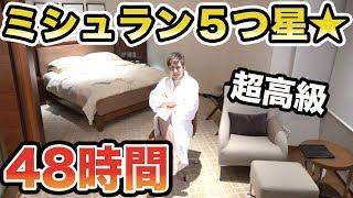 【超高級】ミシュラン5つ星ホテルで48時間生活したら人生変わったwww