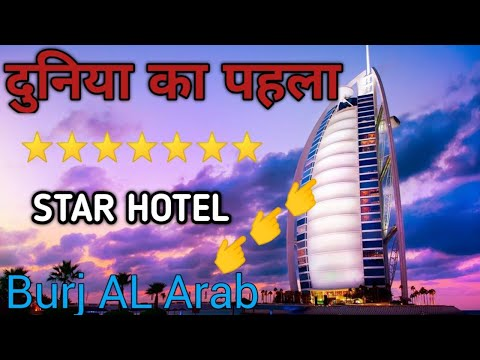 दुनिया का एकमात्र  7 स्टार होटल | Burj AL Arab| #SHORTS #DUBAI #BURJALARAB #7STAR #VIRAL #FCTS#SHORT