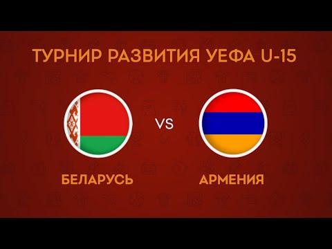 Беларусь – Армения | U-15 | Турнир развития