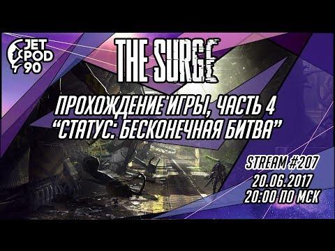 """Стрим по игре """"THE SURGE"""" от Deck13 и Focus Home Interactive. Прохождение от JetPOD90, часть 4."""