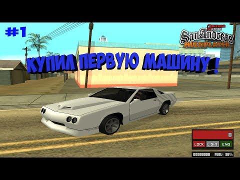 SAMP Arizona Tucson RP: Покупка первой машины !!