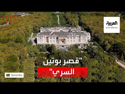 قصر سري لبوتين مساحته ضعف موناكو الفرنسية 39 مرة!  - نشر قبل 3 ساعة