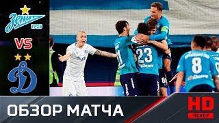18.04.2018г. Зенит - Динамо - 2:1. Обзор матча