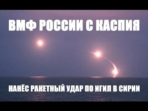 ВМФ России с Каспия нанёс ракетный удар по ИГИЛ в Сирии