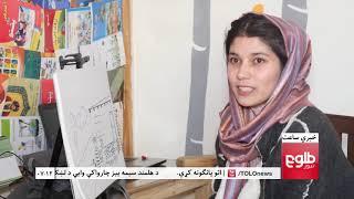 LEMAR NEWS 07 December 2018 /۱۳۹۷ د لمر خبرونه د لیندۍ ۱۶ نیته
