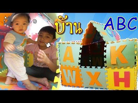 ABC Alphabet Puzzle สร้างบ้านด้วยตัวต่อจิ๊กซอว์ ABC ให้น้องปลาวาฬ   น้องสิงโต วีคิดสมาย