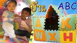 ABC Alphabet Puzzle สร้างบ้านด้วยตัวต่อจิ๊กซอว์ ABC ให้น้องปลาวาฬ | น้องสิงโต วีคิดสมาย