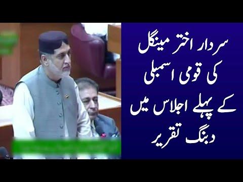 BNP Sardar Akhtar Mengal dabang speech in parliament/national assembly, 17 August 2018