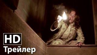 Заклятие | The Conjuring - Русский трейлер | HD
