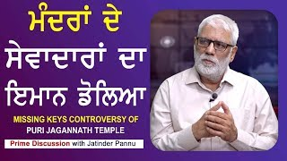 Prime Discussion With Jatinder Pannu#599_Missing Keys Controversy Of Puri Jagannath Temple