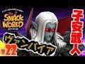 【スナックワールド】#22 ヴァンパイアの声優は子安武人!!ちなみにクラーケンもピノキオバージョン3もジニーズBもだよ!!