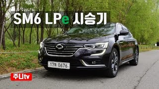 SM6 LPe 시승기, Renault talisman LPe test drive, review
