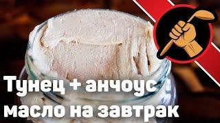 Масло (паштет) из тунца и анчоуса на завтрак. ОЧЕНЬ классная штука.