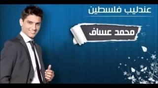 محمد عساف بيحسدوني 2013
