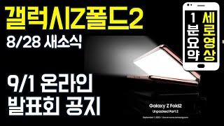 (속보) 삼성, '갤럭시Z 폴드2: 언팩 파트2…