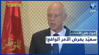 لماذا لا يستجيب الرئيس التونسي قيس سعيد لدعوات التسريع بطرح خارطة طريق؟