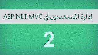 [9.05 MB] 2. ASP.NET Identity - Creating Default Roles [Arabic]