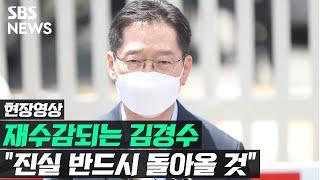 """재수감되는 김경수 """"외면당한 진실 반드시 제자리로 돌아올 것"""" (현장영상) / SBS"""