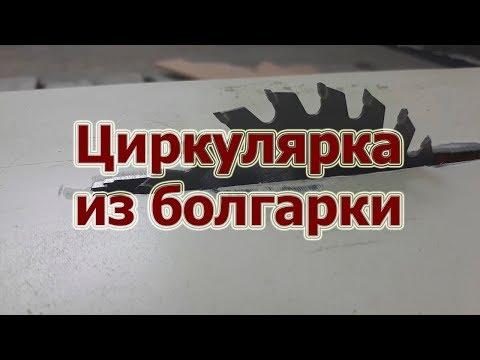 Циркулярка из болгарки за 5 минут