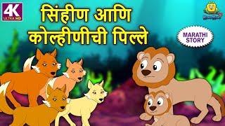 सिंहीण आणि कोल्हीणीची पिल्ले - Marathi Goshti | Marathi Story for Kids | Moral Stories | Koo Koo TV