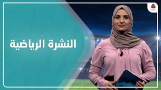 النشرة الرياضية | 17 - 02 - 2021 | تقديم أنسام حسن | يمن شباب
