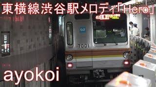 Cover images 東急東横線渋谷駅 限定発車メロディ 安室奈美恵「Hero」