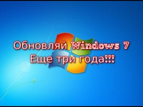Установка BypassESU в Windows 7 и обновление до 2023 года