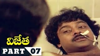 Vijetha Telugu Full Movie | Part 7 | Chiranjeevi, Bhanu Priya | Chakravarthy | Kodandarami Reddy
