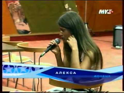 Алекса репетирует песню Лунная тропа, Фабрика звезд-4