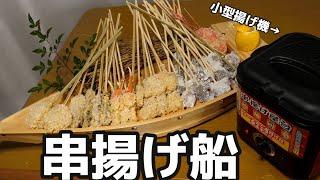 【居酒屋ごっこ】串揚げ機で好きな魚介を揚げたてで頂く!特別な銀色で!