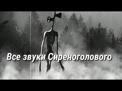 Все звуки издаваемые Сиреноголовым / Сборник звуков Сиреноголового