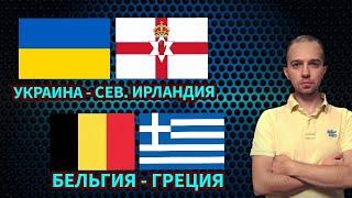 Украина Северная Ирландия прогноз Бельгия Греция прогноз Ставка на футбол