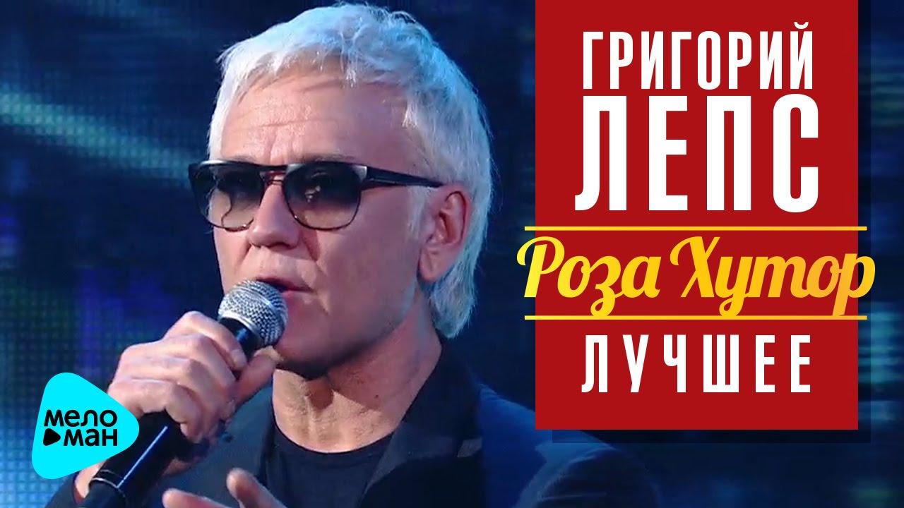 Григорий Лепс: Александр Маршал - Начать с нуля (Рождество - Роза Хутор 2016)