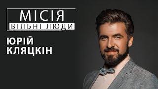 Юрій Кляцкін | Місія: вільні люди