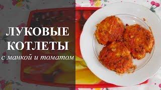 Котлеты из лука и манки в томате. Рецепт просто изумительный!