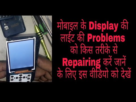 Mobile ke display lights ka solutions   or How to make display lights jumpers if supply brek.