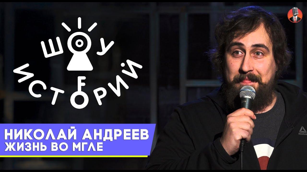 Николай Андреев - Жизнь во мгле [Шоу Историй]