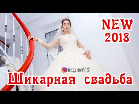 САМАЯ ШИКАРНАЯ Чеченская