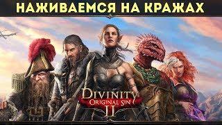 Divinity: Original Sin 2 ⚡ Прохождение. Часть 3. Воровство и Побег из Радости