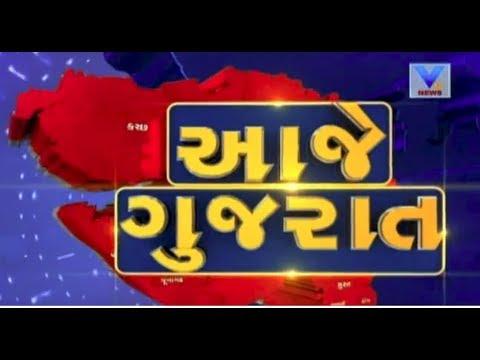 Aaje Gujarat (આજે ગુજરાત) | 22th November'17 | Vtv News .