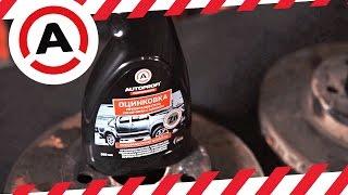 видео Антикоррозийная обработка автомобиля своими руками: лучшие средства