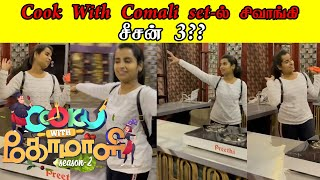 CWK Sivangi Memories | CWK Sivangi | Sivangi at CWK season 3 | Britain Tamil Broadcasting