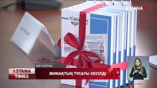 Túrkistan халықаралық газетінің жинағы таныстырылды