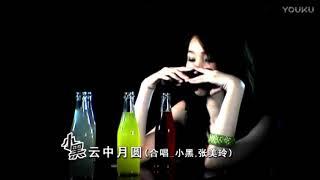 小黑 & 张美玲- 云中月圆(台語)
