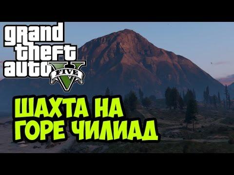 ТАЙНЫ GTA 5: Секретная шахта ЧИЛИАДА (Тайны горы Чилиад)