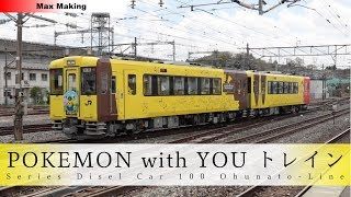 【HD】臨時快速 キハ100形 POKEMON with YOU トレイン 入線・発車シーン 大船渡線 一ノ関駅 Max Making