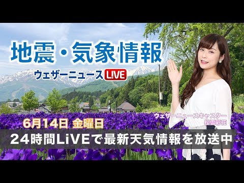 【LIVE】 最新地震・気象情報 ウェザーニュースLiVE 2019年6月14日(金)